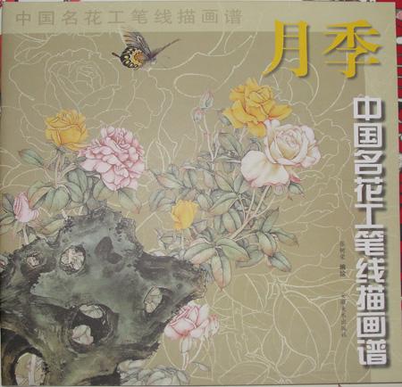 月季 中国名花工笔线描画 -海南省中山书画院