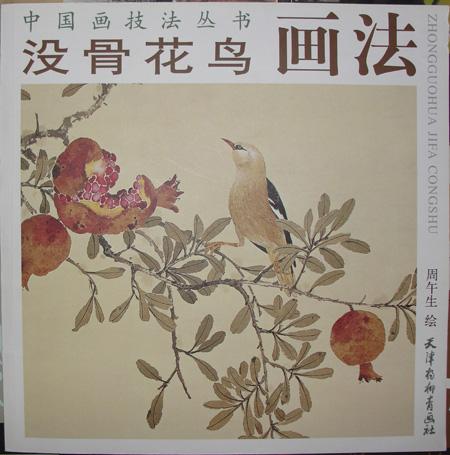 没骨花鸟画法 -海南省中山书画院
