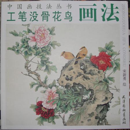 工笔没骨花鸟画法 -海南省中山书画院